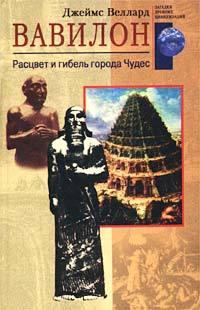 Вавилон. Расцвет и гибель города Чудес
