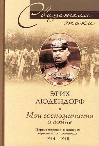 Мои воспоминания о войне. Первая мировая война в записках германского полководца. 1914-1918