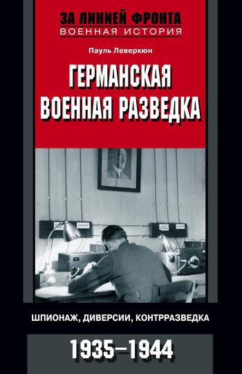 Германская военная разведка. Шпионаж, диверсии, контрразведка. 1935-1944