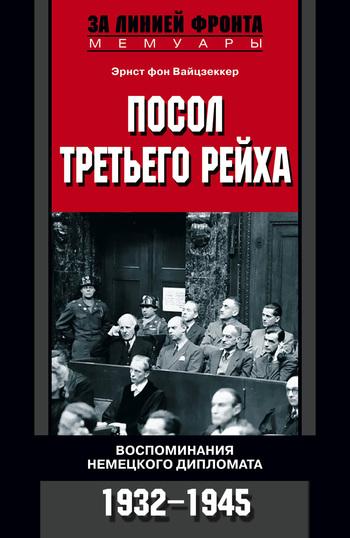 Посол Третьего рейха. Воспоминания немецкого дипломата. 1932-1945