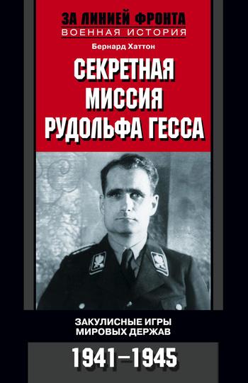 ��������� ������ �������� �����. ���������� ���� ������� ������. 1941-1945