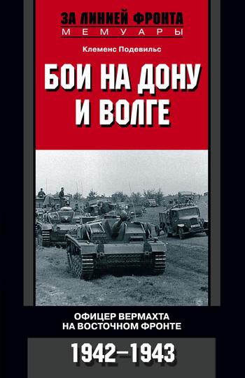��� �� ���� � �����. ������ �������� �� ��������� ������. 1942-1943