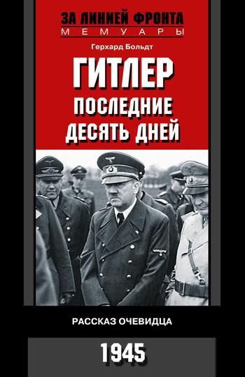 Гитлер. Последние десять дней. Рассказ очевидца. 1945