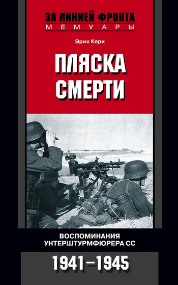 ������ ������. ������������ ���������������� ��. 1941-1945