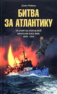 Битва за Атлантику. Эскорты кораблей британских ВМС. 1939-1945