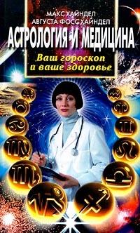 Астрология и медицина. Ваш гороскоп и ваше здоровье