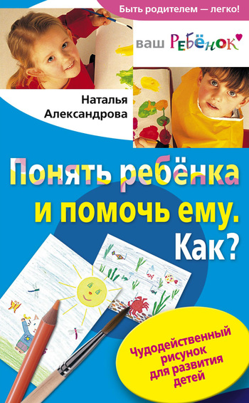 Понять ребенка и помочь ему. Как? Чудодейственный рисунок для развития детей