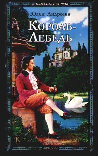 Король-Лебедь