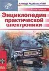 Энциклопедия практической электроники
