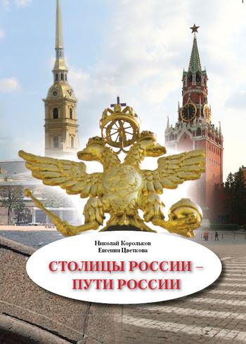 Столицы России – пути России