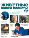 Животные нашей планеты. Часть 20