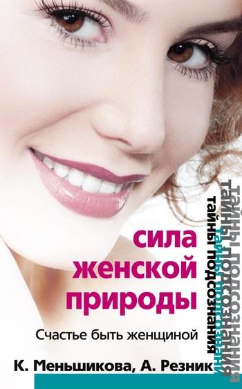 Сила женской природы. Счастье быть женщиной