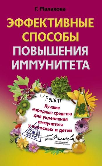 Эффективные способы повышения иммунитета