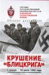 Органы государственной безопасности СССР в ВОВ.Том 3. Книга 1. Крушение