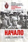 Органы государственной безопасности СССР в ВОВ.Том 2. Книга 2. Начало