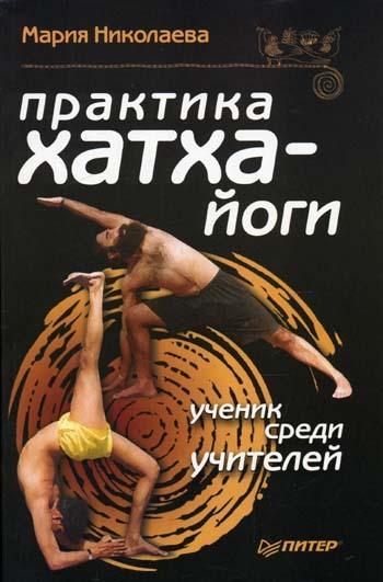 Практика хатха-йоги. Ученик среди учителей
