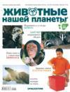 Животные нашей планеты. Часть 19
