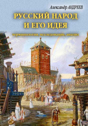 Русский народ и его идея: терминология, исследование, анализ