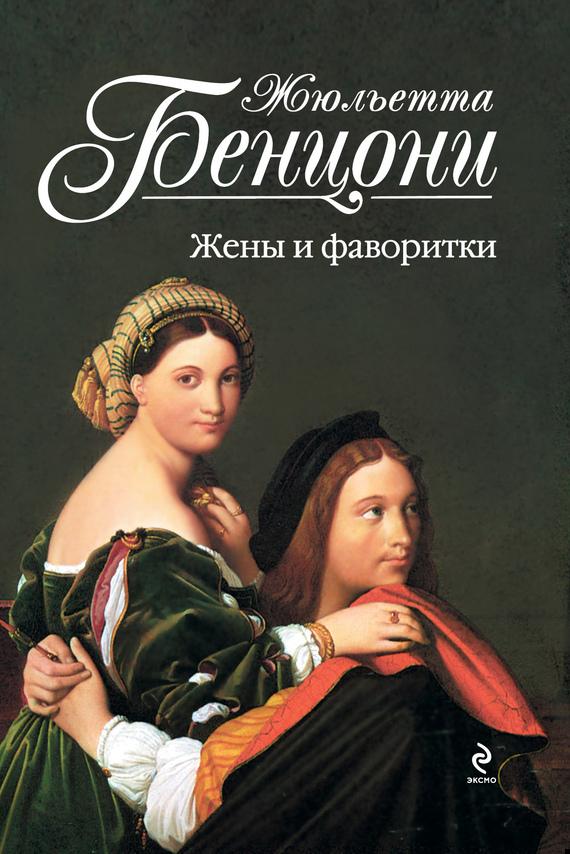 Жены и фаворитки