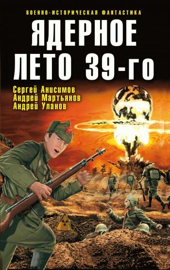 Ядерное лето 39-го (сборник)