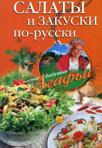 Салаты и закуски по-русски