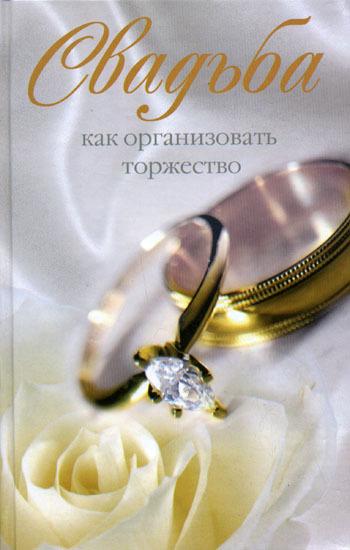 Свадьба. Как организовать торжество