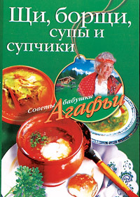 Щи, борщи, супы и супчики