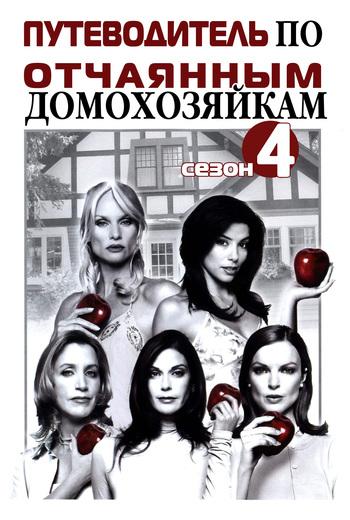 Путеводитель по «Отчаянным домохозяйкам». Сезон 4