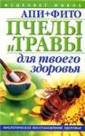 АПИ+ФИТО. Пчелы и травы для твоего здоровья