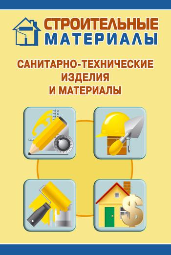Санитарно-технические изделия и материалы