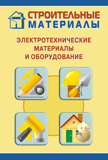Электротехнические материалы и оборудование