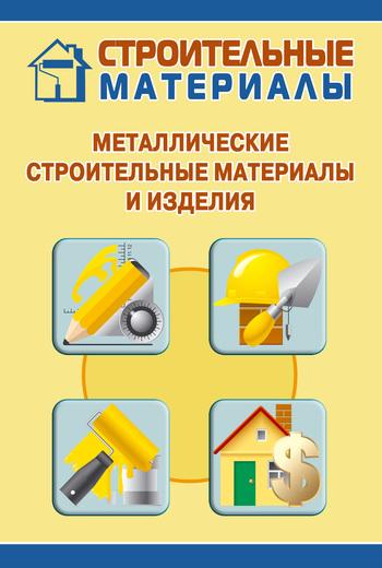 Металлические строительные материалы и изделия