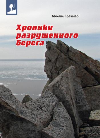 Хроники разрушенного берега (сборник)