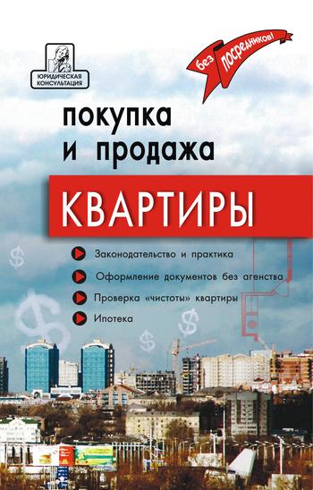 Покупка и продажа квартиры: законодательство и практика, оформление и безопасность