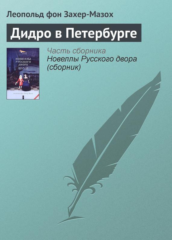 Дидро в Петербурге