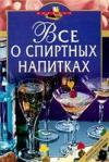 Все о спиртных напитках