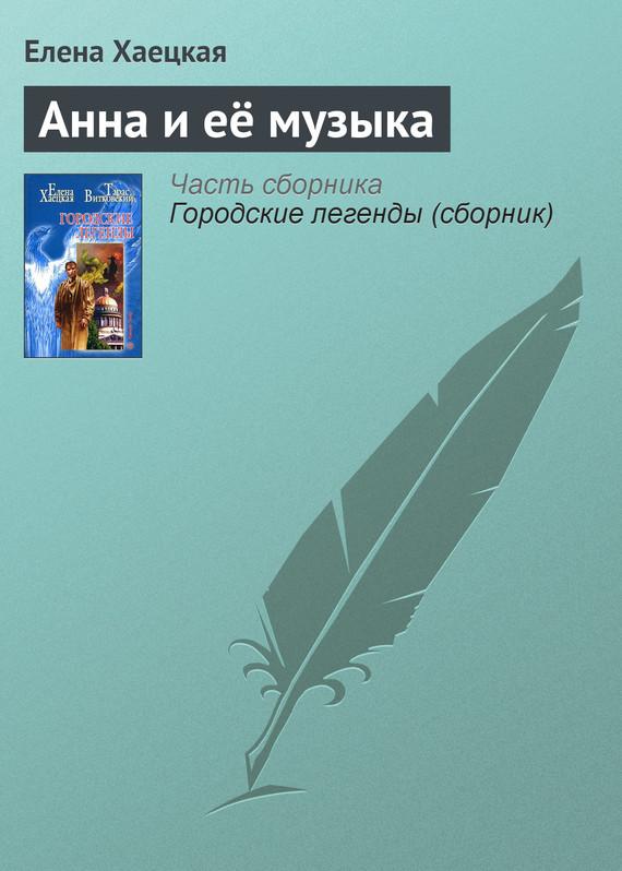 Анна и её музыка