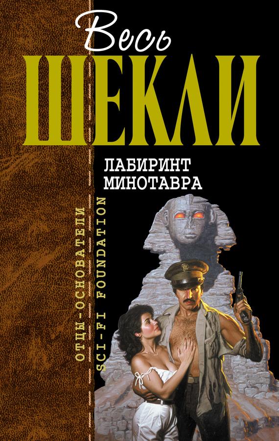 Лабиринт Минотавра (сборник)
