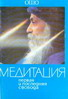 Медитация. Первая и последняя свобода