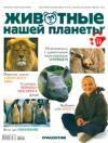 Животные нашей планеты. Часть 17