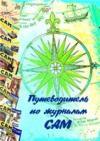Путеводитель по журналам САМ