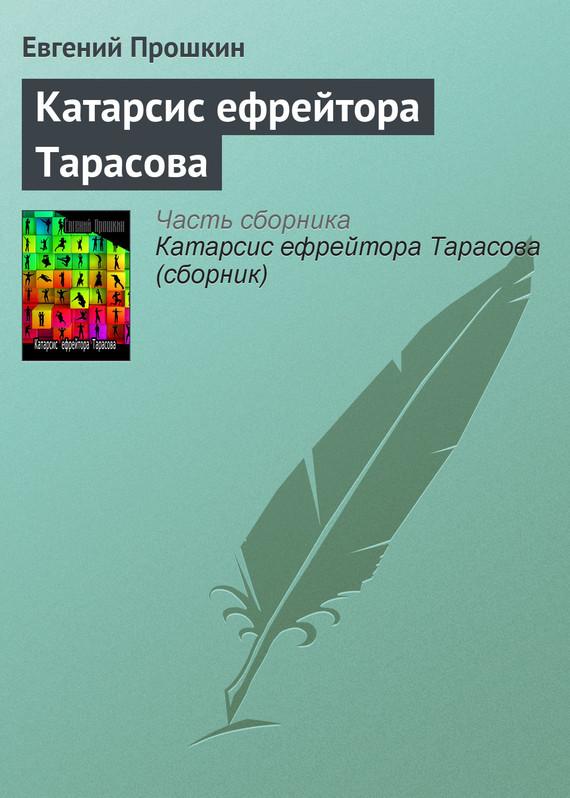 Катарсис ефрейтора Тарасова