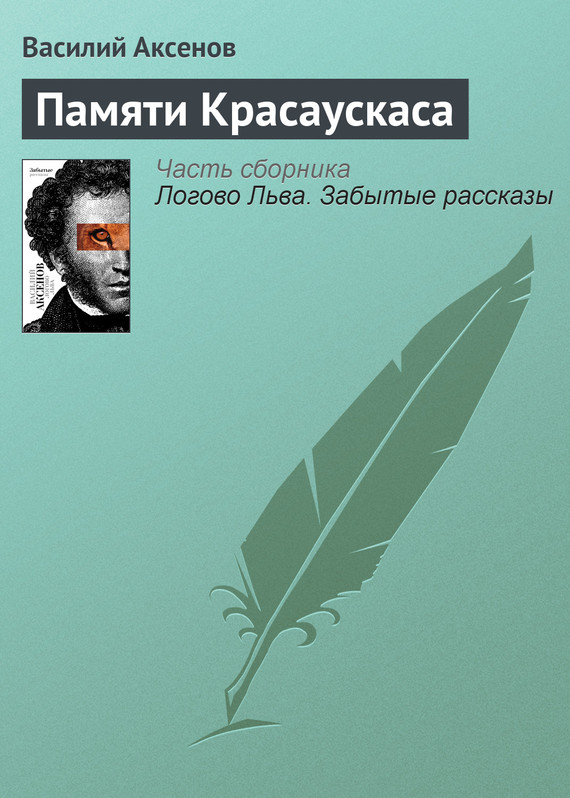 Памяти Красаускаса