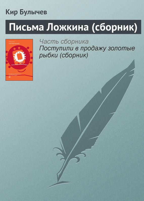 Письма Ложкина (сборник)