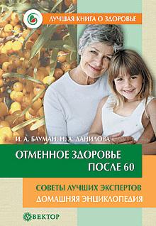 Отменное здоровье после 60. Советы лучших экспертов. Домашняя энциклопедия