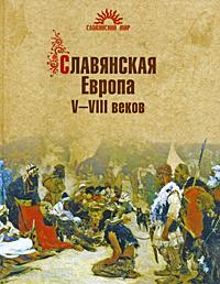 Славянская Европа V–VIII веков