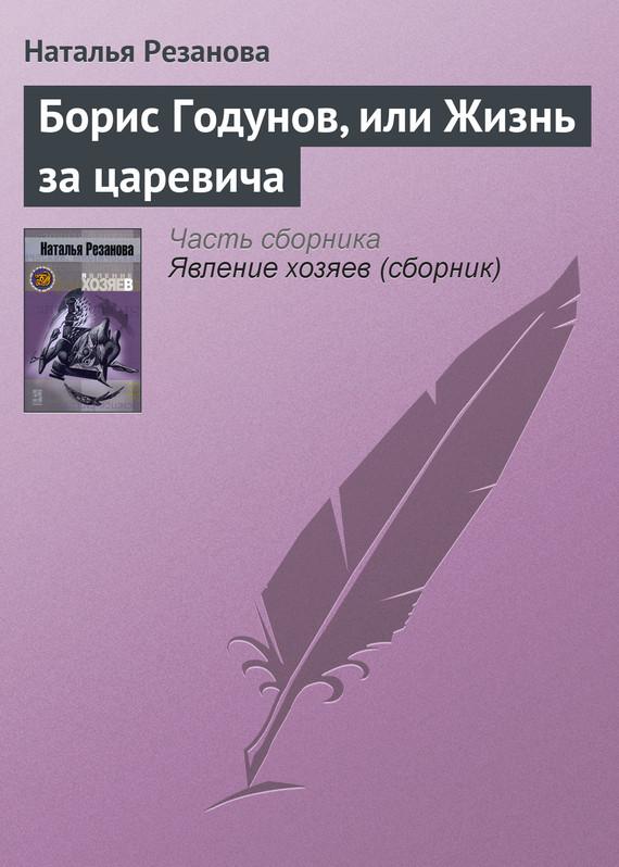 Борис Годунов, или Жизнь за царевича