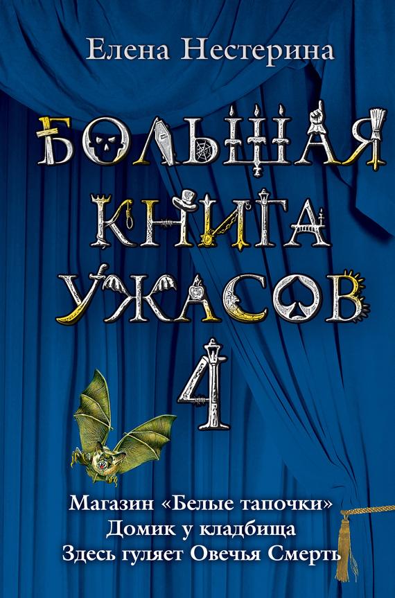 Мистические истории с детьми читать
