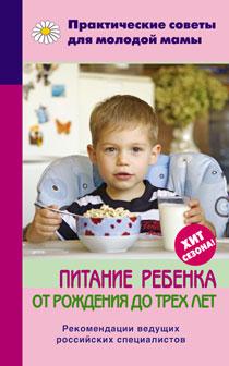 Питание ребенка от рождения до трех лет