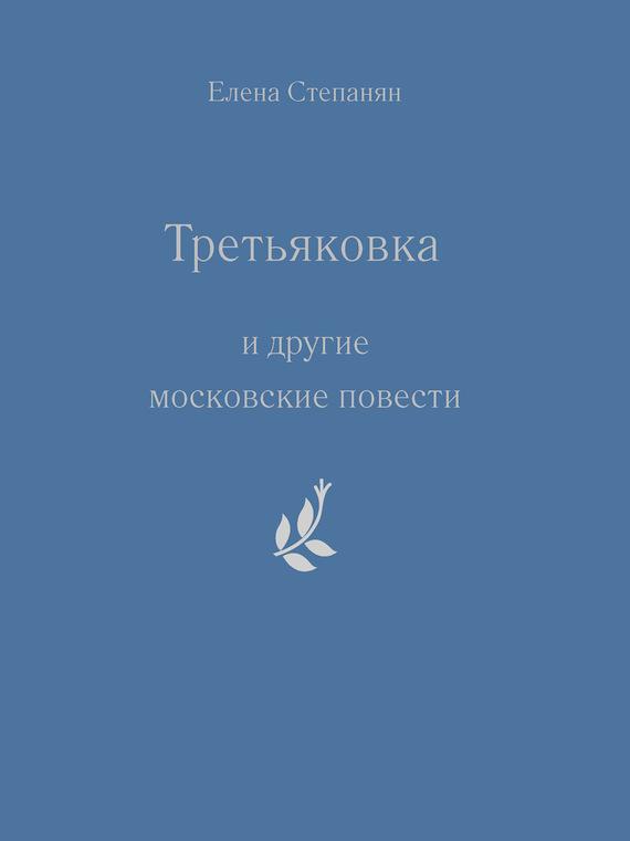 «Третьяковка» и другие московские повести